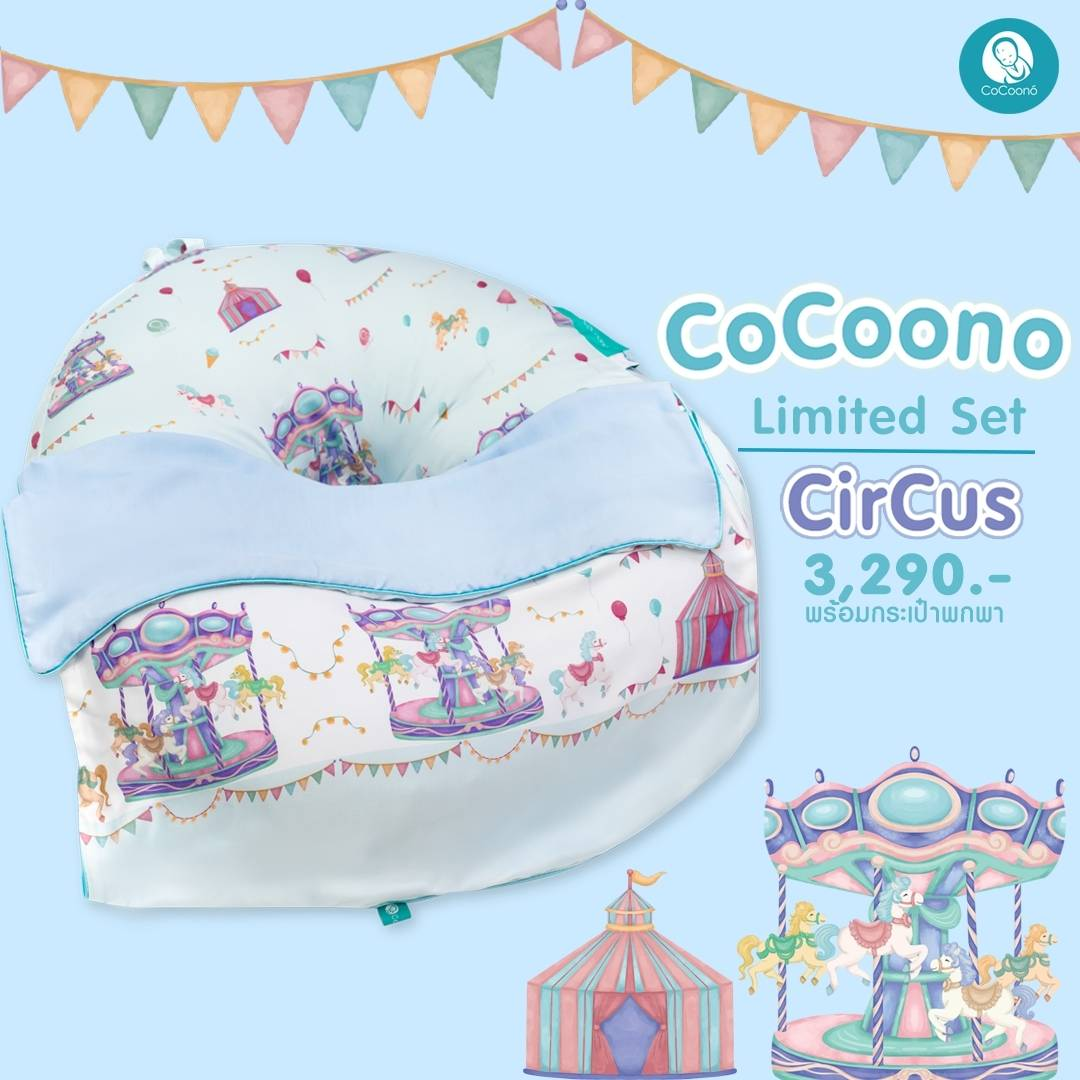 CoCoono limited set (ที่นอน+ผ้าห่มรุ่นLimited)