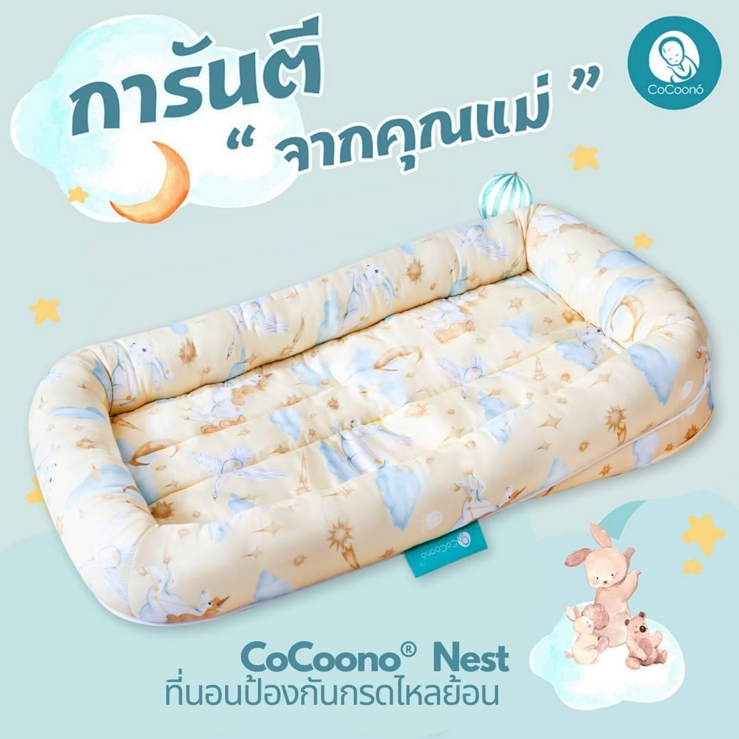 CoCoonest best Co-sleeping (ที่นอนกันตกเด็กเเรกเกิด)