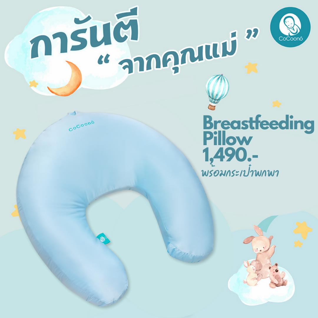 CoCoono :Breastfeeding pillow
