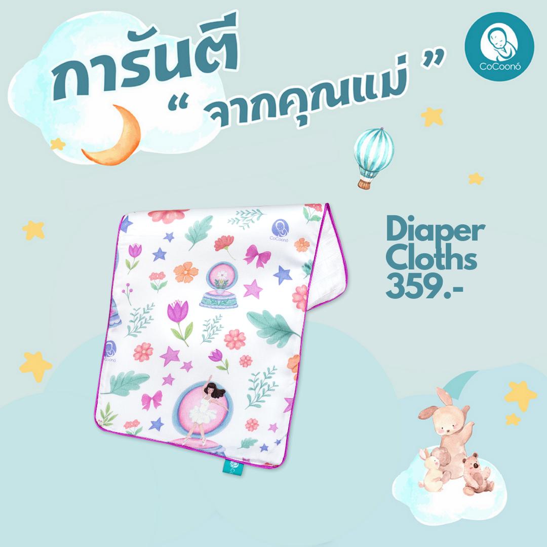 CoCoono diaper cloths (ผ้ารองศรีษะ/ผ้ารองบ่า)