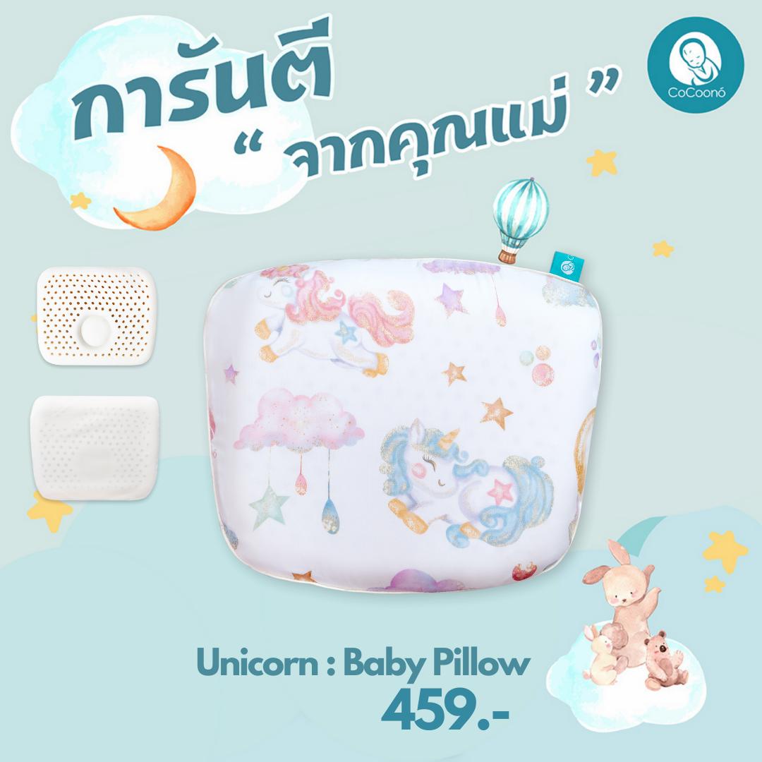 Baby latex pillow