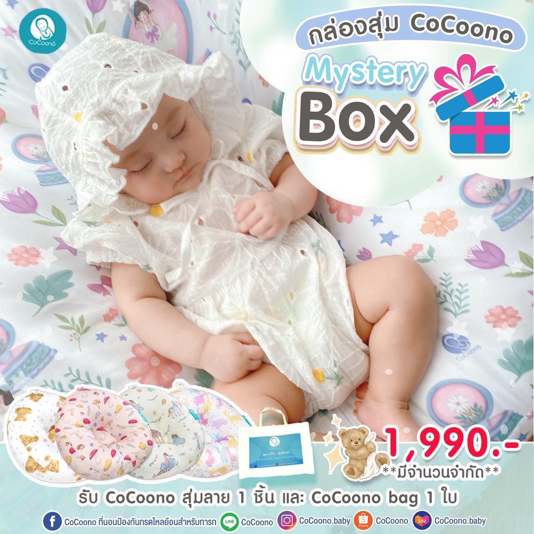 กล่องสุ่ม CoCoono