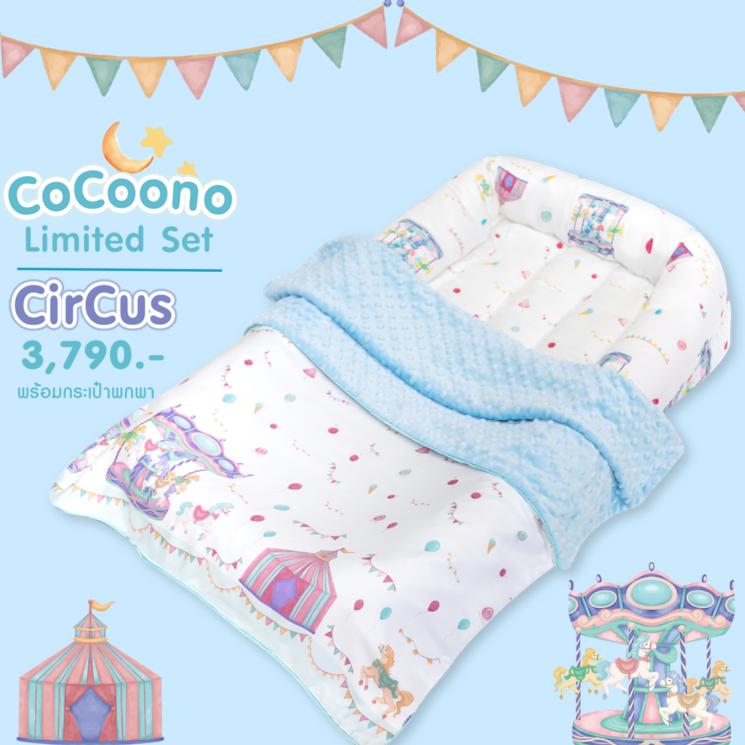 CoCoonest limited set (ที่นอนnest+ผ้าห่มBamboo)