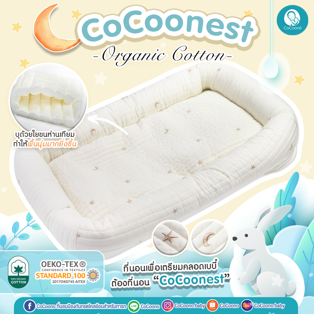 CoCoonest organic cotton
