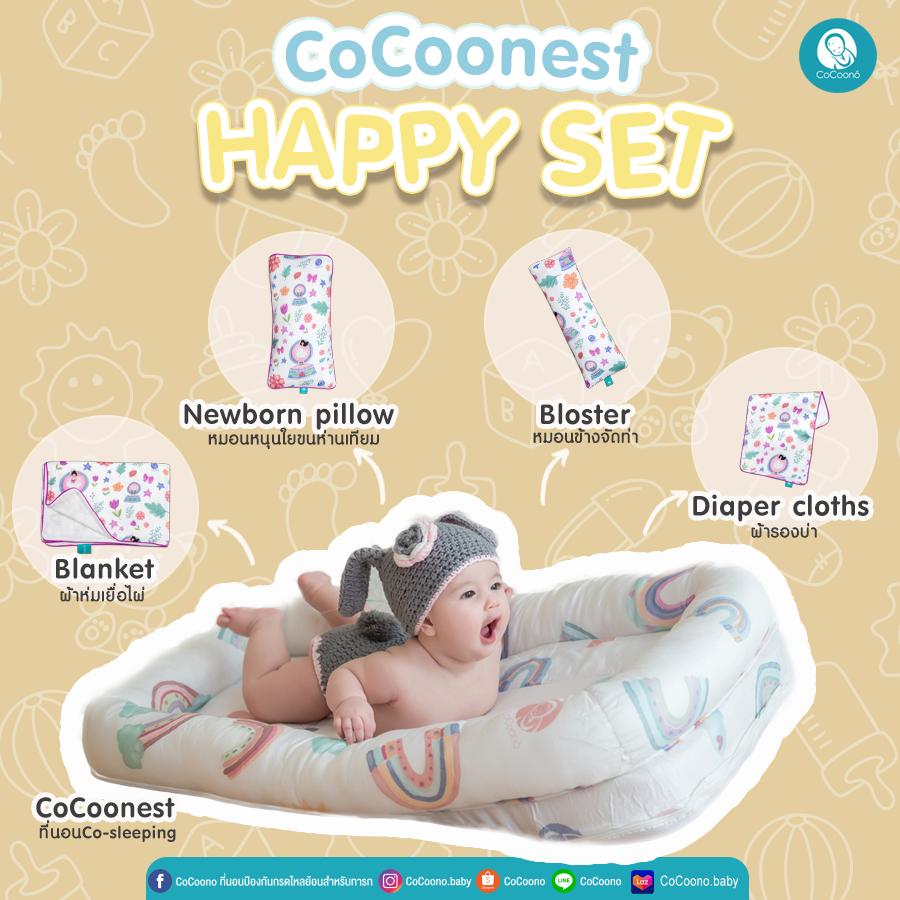CoCoonest happy set : Moon lover (Organic)