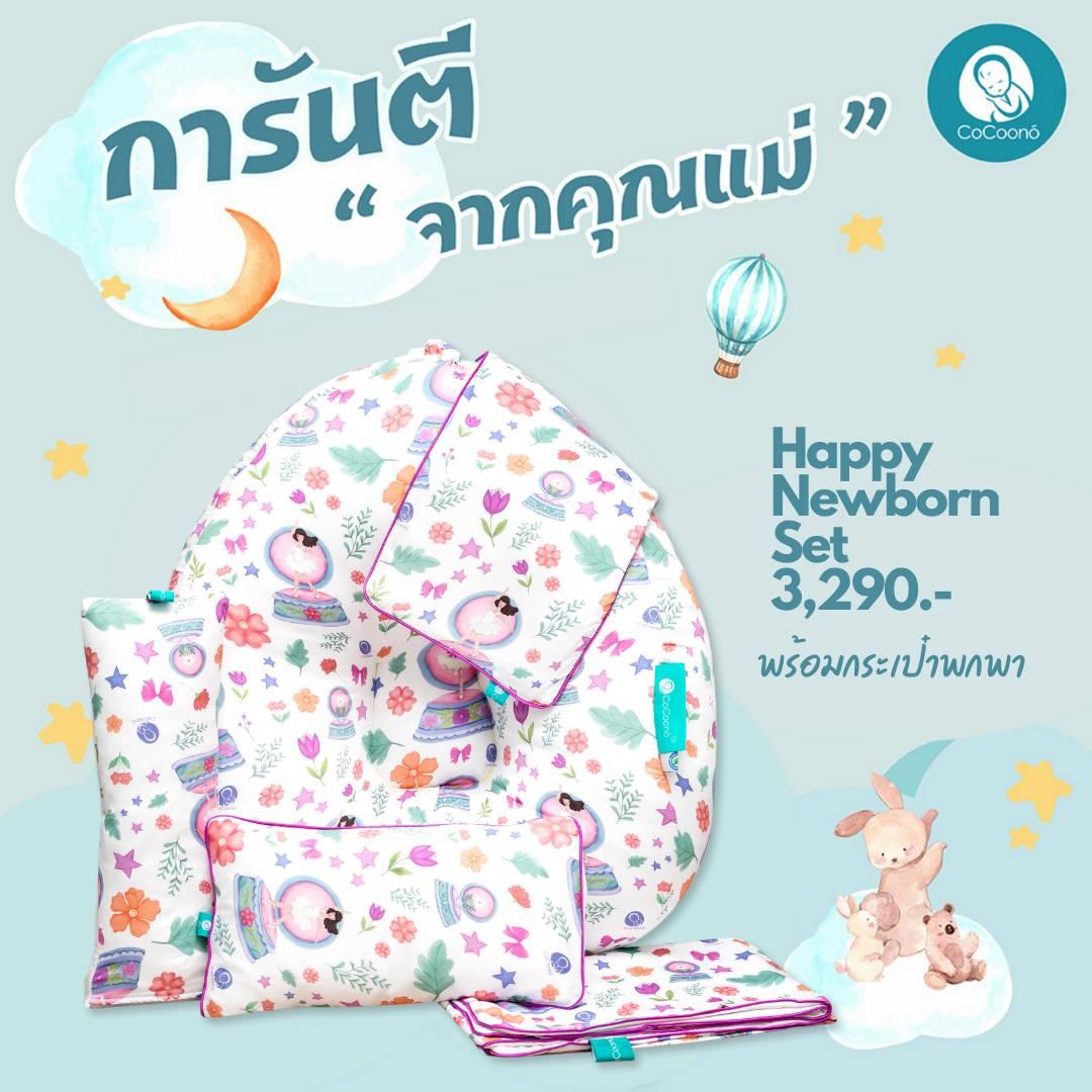 Happy newborn set